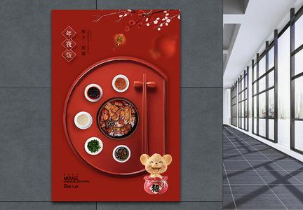 红色简约大年三十除夕年夜饭海报图片