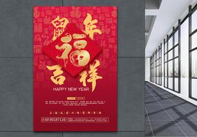 鼠年大吉福字海报图片