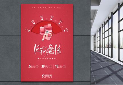 红色情人节电商促销海报图片