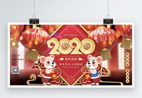 喜庆鼠年2020新年展板图片