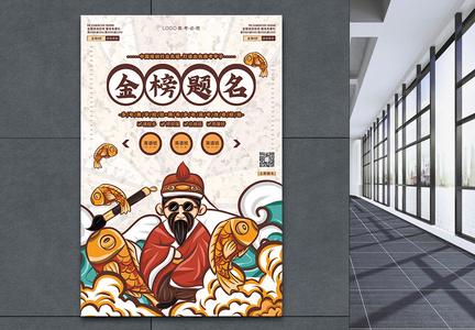 金榜题名鱼跃龙门培训海报图片