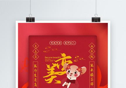 红色喜庆变美鼠年新年签系列海报图片