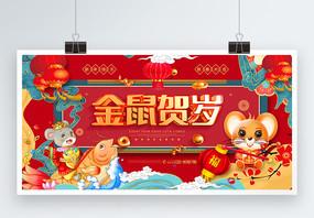 红色喜庆中国风金鼠贺岁鼠年宣传展板图片