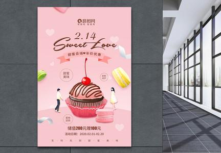 214粉色甜蜜情人节促销海报图片