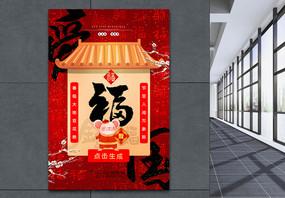 中国风爱国福集五福系列海报图片