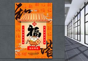 中国风和谐福集五福系列海报图片