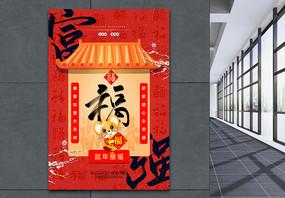 中国风富强福集五福系列海报图片