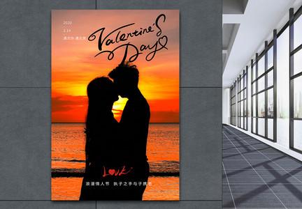 浪漫情人节214情人节海报图片
