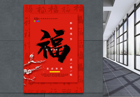 书法福字海报图片
