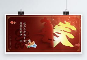 红色喜庆春节展板图片