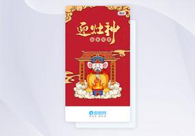 大年初四迎灶神春节年俗app闪屏页图片