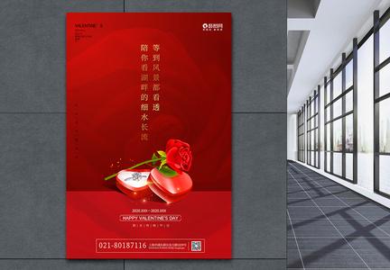 红色简约风情人节海报图片