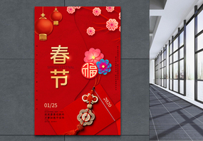 喜庆红色春节鼠年海报图片