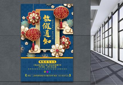 中式原色春节放假通知图片
