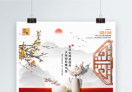 创意中国风立春节气海报图片