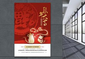 新春大吉商场促销海报图片