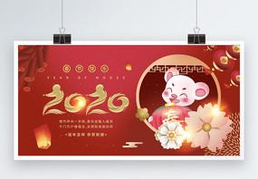 红色喜庆2020鼠年展板图片