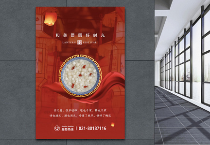 喜庆元宵佳节海报图片