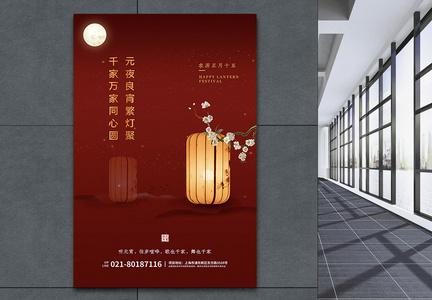 红色中式元宵节海报图片