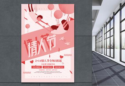 情人节促销海报图片