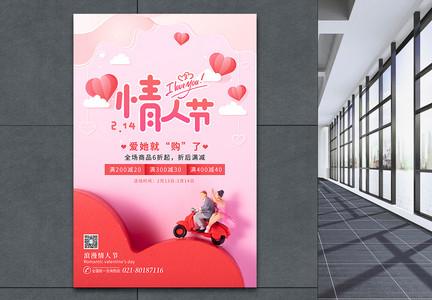 214情人节促销海报图片