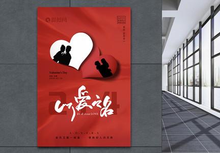 简约浪漫214情人节海报图片
