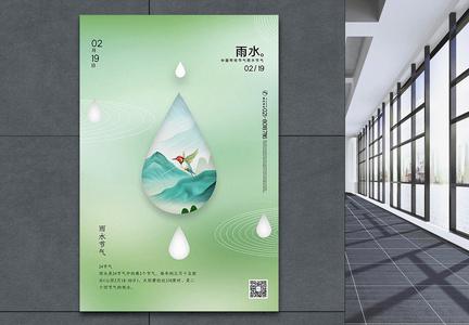清新意境极简雨水节海报图片