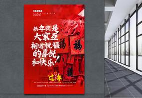 喜庆春节送福海报图片