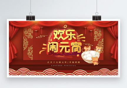 红色喜庆元宵节节日展板图片