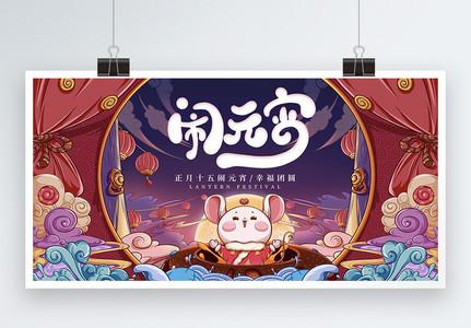 国潮风元宵节展板图片