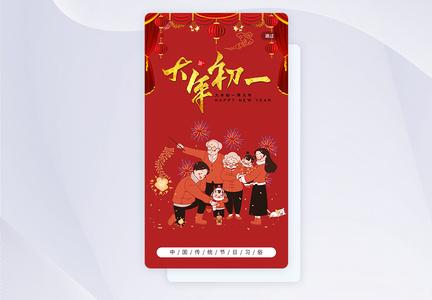 中国红传统习俗之大年初一手机引导页图片
