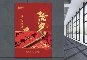 2020春节鼠年大吉除夕海报图片