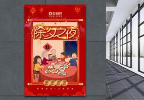 红色喜庆新春除夕之夜海报图片
