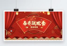 红色新春联欢会新年展板图片
