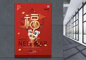红色福字鼠年新年海报图片