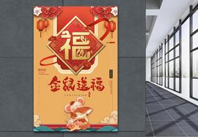 金鼠送福新年海报图片
