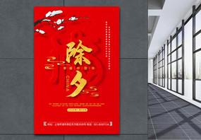 喜庆除夕福字海报图片