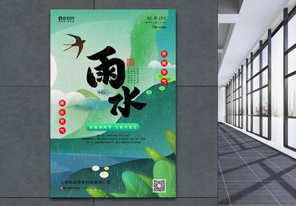 绿色清新简约雨水节气海报图片