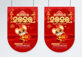 2020鼠年商场促销吊旗图片
