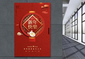 喜庆恭贺新年春节海报图片