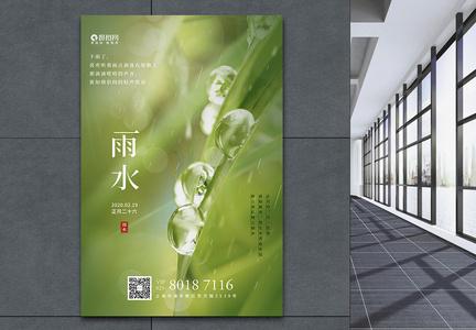 绿色清新雨水节日海报图片