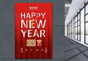 2020鼠年新年快乐海报图片