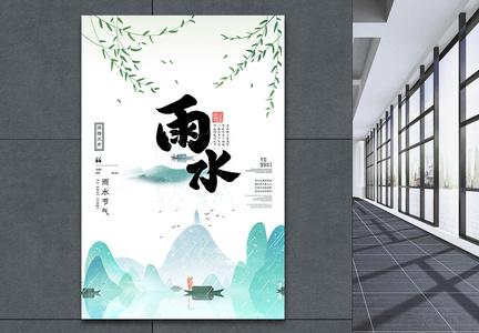 中国山水风雨水二十四节气海报图片