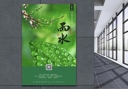 绿色清新雨水二十四节气海报图片