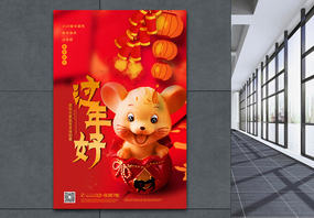 红色喜庆过年好鼠年春节海报图片