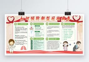 预防新型病毒肺炎宣传栏展板图片