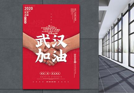 红色武汉加油抗击新型冠状病毒公益宣传海报图片