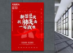武汉加油-武汉肺炎-医疗-医学-医护-抗疫图片