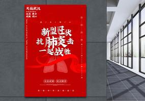 红色抗击新型冠状肺炎公益宣传海报图片