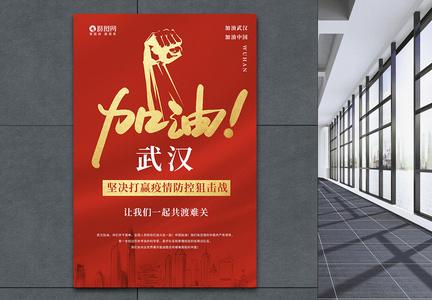 红色加油武汉海报图片